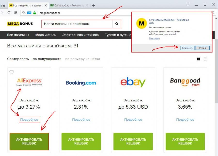 Megabonus расширение для браузера как оформить заявление на возврат денег