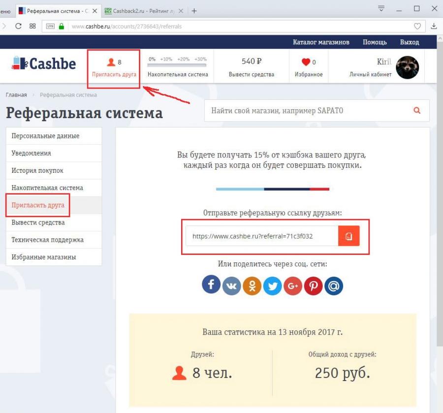 Https www cashbe ru i uralsib ru
